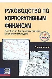 Руководство по корпоративным финансам. Пособие по финансовым рынкам, решениям и методам