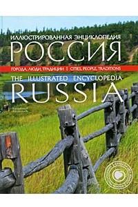 Россия. Иллюстрированная энциклопедия