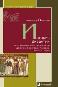 История Византии от основания Константинополя до эпохи Крестовых походов. 324?1081годы
