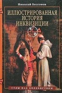Иллюстрированная история инквизиции. Суды над колдовством
