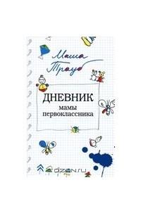 Дневник мамы первокласника