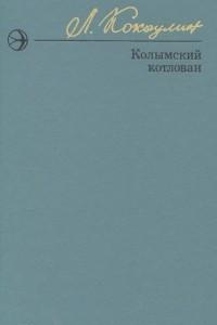 Колымский котлован