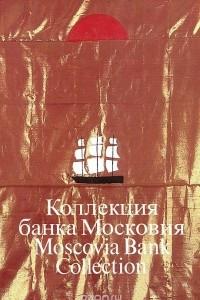 Коллекция банка Московия / Moscovia Bank Collection