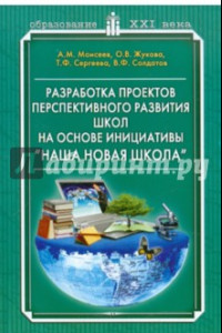 Разработка проектов перспективного развития школ на основе инициативе