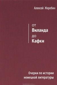 От Виланда до Кафки. Очерки по истории немецкой литературы