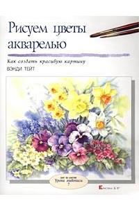 Рисуем цветы акварелью