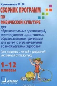 Физическая культура. 1-12 классы. Сборник программ для образовательных организаций, реализующих адаптивные образовательные программы для детей с ограниченными возможностями здоровья (для учащихся с легкой и умеренной умственной отсталостью)