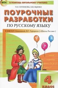 Русский язык. 4 класс. Поурочные разработки. К УМК В. П. Канакиной, В. Г. Горецкого (