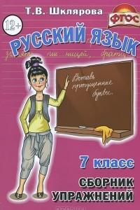 Русский язык. 7 класс. Сборник упражнений