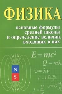 Физика. Основные формулы средней школы и определение величин, входящих в них