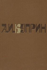 А. И. Куприн. Сочинения в двух томах. Том 1
