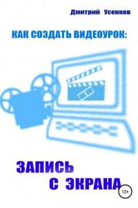 Как создать видеоурок: запись с экрана