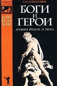 Кто есть кто. Боги и герои Древней Греции и Рима. Энциклопедический словарь
