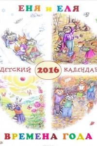 Детский календарь 2016. Еня и Еля. Времена года