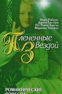 Плененные звездой: Романтические повести