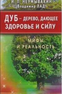 Дуб - дерево, дающее здоровье и силу