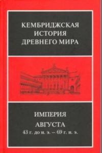 Империя Августа 43 г до н.э - 69 г. н. э. Комплект из 2-х книг