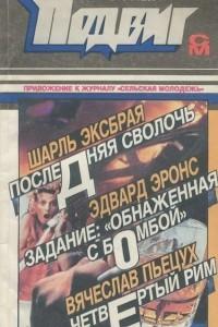 Подвиг, №3, 1993
