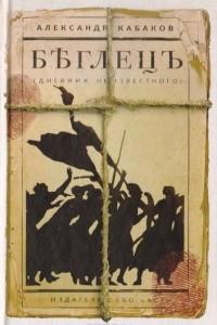 Бѣглецъ (дневник неизвестного)