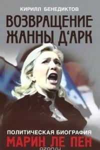 Политическая биография Марин ЛеПен. Возвращение Жанны д'Арк