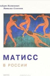 Матисс в России