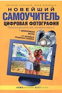 Самоучитель по цифровой фотографии советы веб моделей