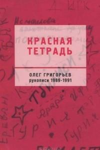 Красная тетрадь. Рукописи 1989-1991