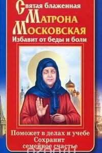 Святая блаженная Матрона Московская. Избавит от беды и боли. Поможет в делах и учебе. Сохранит семейное счастье