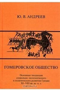 Гомеровское общество