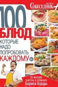 100 блюд, которые надо попробовать каждому