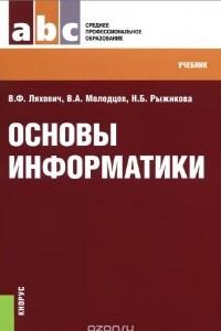 Основы информатики. Учебник