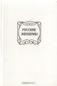 Русские женщины. Биографические очерки из русской истории