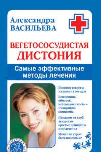Вегетососудистая дистония. Самые эффективные методы лечения