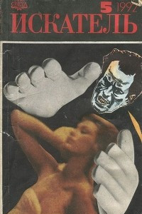 Искатель, № 5, 1992