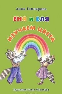 Еня и Еля. Изучаем цвета