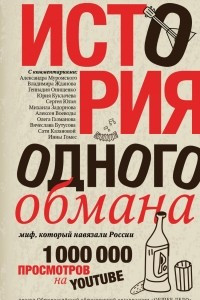 История одного обмана: миф, который навязали России