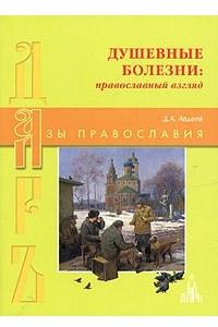 Душевные болезни: православный взгляд
