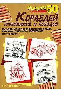 Рисуем 50 кораблей, грузовиков и поездов