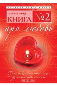 №2. Про любовь