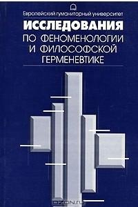 Исследования по феноменологии и философской герменевтике