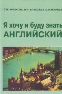 Я хочу и буду знать английский