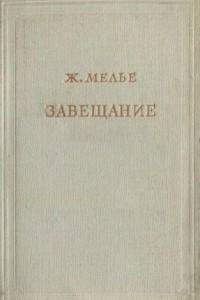 Завещание. В трех томах. Т. 1