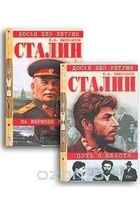 Сталин. Путь к власти. На вершине власти
