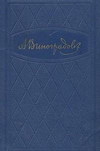 Избранные произведения в трех томах. Том 3