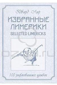 Избранные лимерики