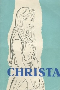 Криста / Christa