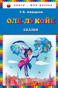 Оле-Лукойе: сказки