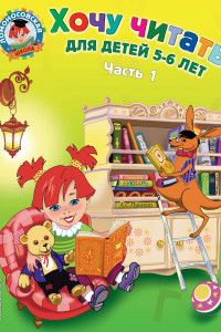 Хочу читать: для детей 5-6 лет. Часть 1, 2-е изд., перераб.