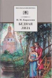 Бедная Лиза. Наталья, боярская дочь. Марфа-посадница или Покорение Новгорода
