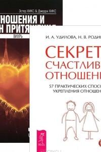 Секреты счастливых отношений. Отношения и Закон Притяжения